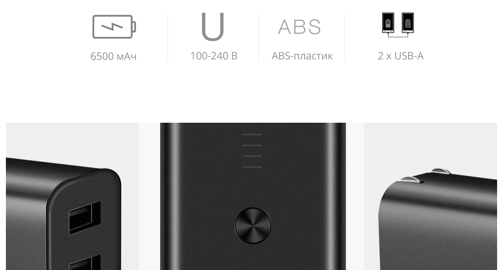 ZMI Power Bank 6500mAh Black – Емкость 6500 мАч